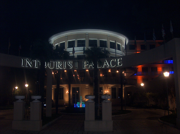 Грузия | INTOURIST PALACE.BATUMI